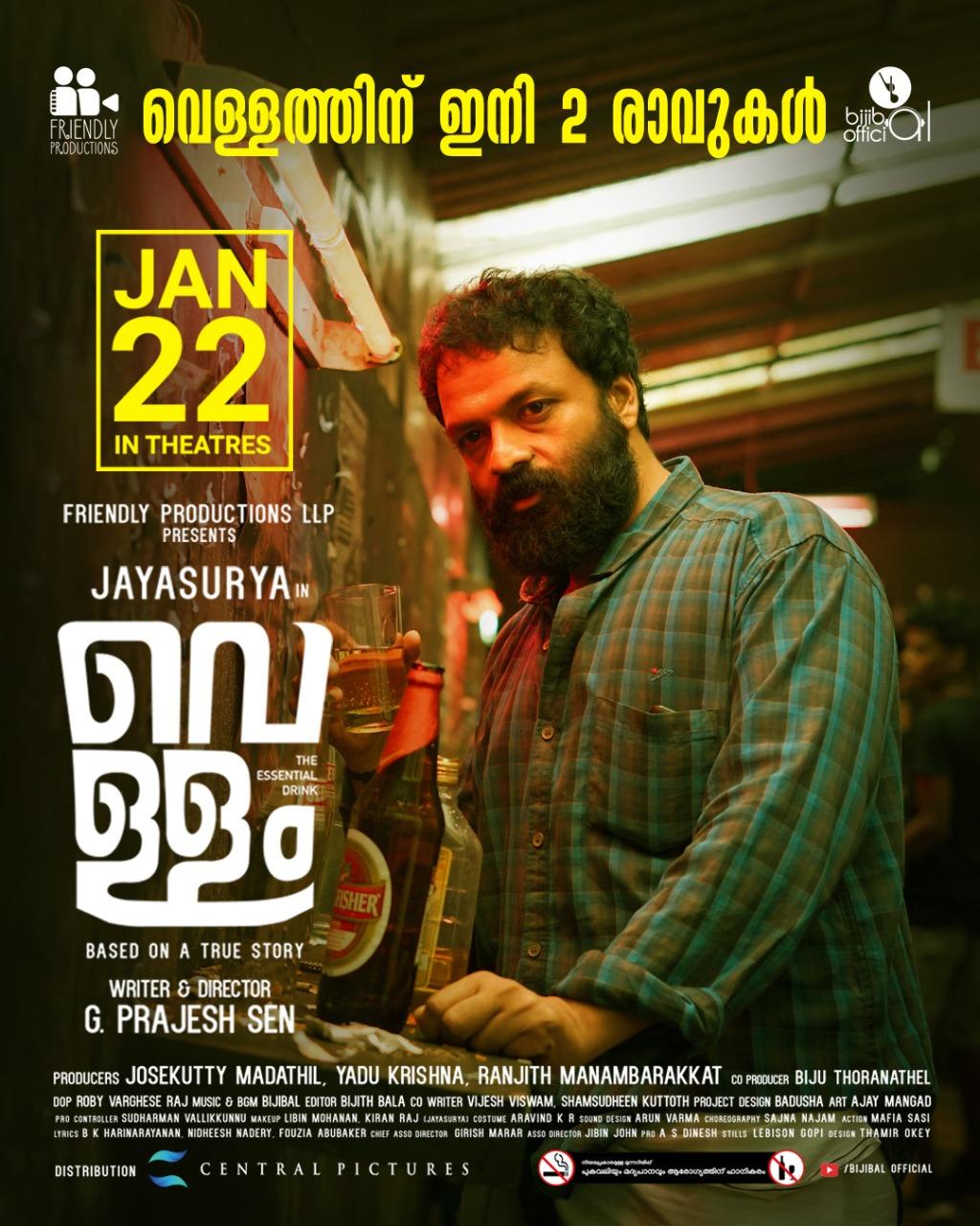 Vellam (2021) Tamil 720p HDRip Download