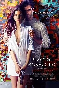Chistoe iskusstvo (2016) Poster - Movie Forum, Cast, Reviews