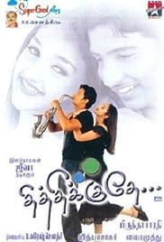 Thithikudhe (2003)