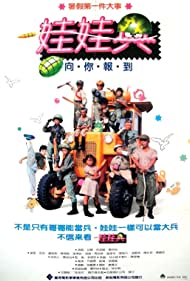 Wa wa bing (1989)