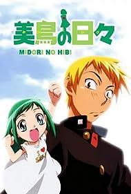 Midori no hibi (2004)