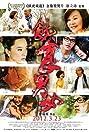 Joyful Reunion (2012) Poster