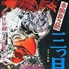 Akadô Suzunosuke: Mitsume no chôjin (1958)