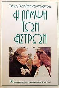 I lampsi ton astron (1983)