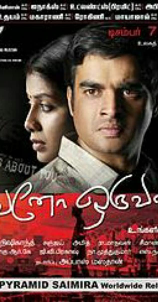 Evano Oruvan Torrent Download