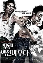 Woo-ri aek-syeon-bae-woo-da