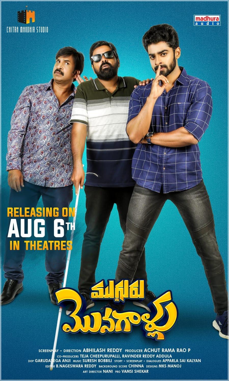 Mugguru Monagallu (2021) Telugu HDRip 400MB Download