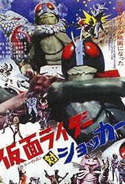 Kamen Rider vs. Shocker Poster