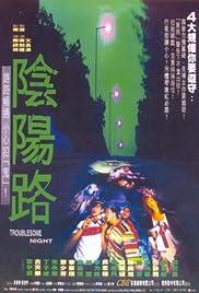 Yin yeung lo Poster