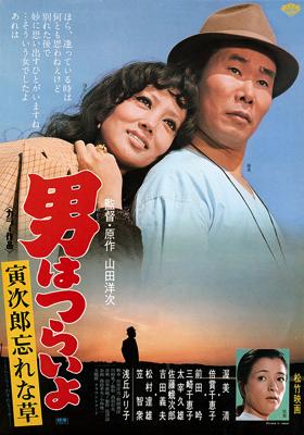 Tora San 11 – Tora-san's Forget Me Not