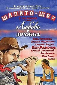 Shapito-shou: Lyubov i druzhba (2012) Poster - Movie Forum, Cast, Reviews