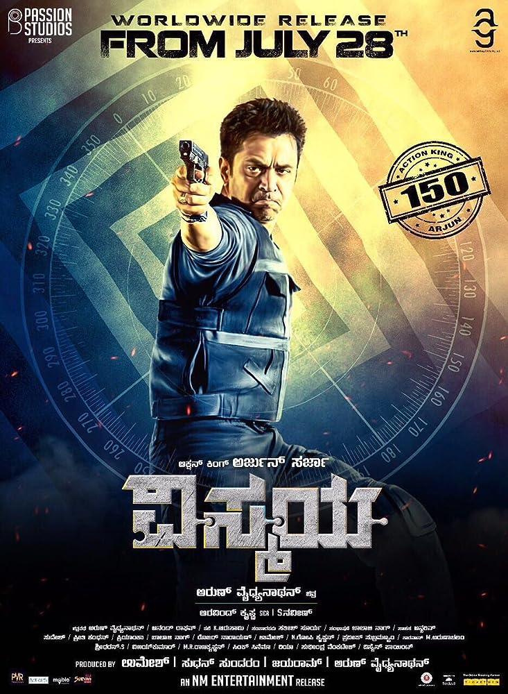 Vismaya (2017) 720p UNCUT HDRip x264 [Dual Audio] [Hindi DD 2.0 - Kannada 2.0]  Jigarbaaz - Nibunan !!! thumbnail