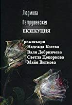 Ekzekutziya