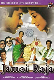 Jamai Raja(1990) Poster - Movie Forum, Cast, Reviews