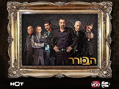 Movie 720p hd download Ha-Borer Israel [WEB-DL]