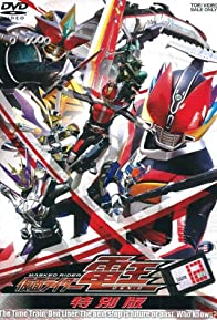 Primary photo for Kamen Rider Den-O