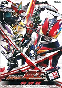 Kamen Rider Den-O download movies