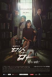 Ms. Ma, Nemesis Poster