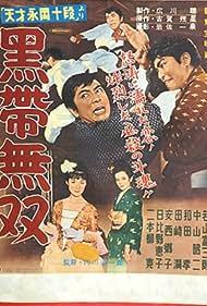 Kuro obi musô (1955)