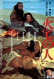 Kataku no hito (1986) film en francais gratuit