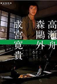 Primary photo for Bungo: Nihon bungaku shinema
