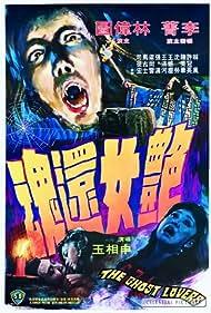 Yan nu huan hun (1974)