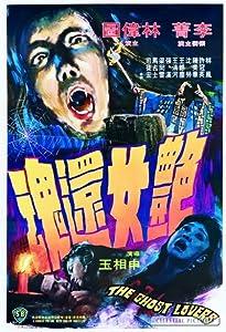 Movies you can download for free Yan nu huan hun [4k]