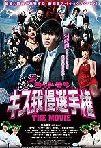 Goddotan: Kisu gaman senshuken the Movie