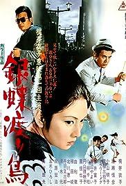 Ginchô wataridori Poster