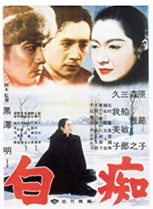 Movies websites for download Hakuchi Japan [BRRip]
