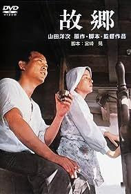Furusato (1972) Poster - Movie Forum, Cast, Reviews