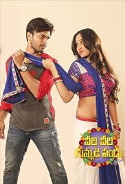 Veeri Veeri Gummadi Pandu Poster