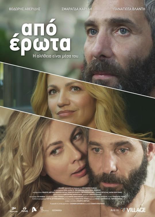 Apo erota (2014)