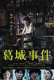 The Katsuragi Murder Case Poster