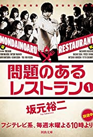 The Restaurant with Problems Poster