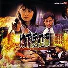 Di xia bing gong chang (1991)