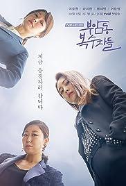 Buamdong Boksujadeul Poster