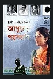Aguner Poroshmoni Poster