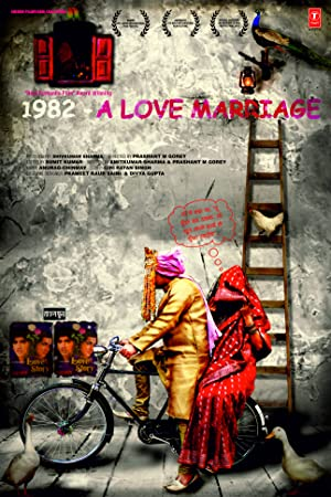 1982 - A Love Marriage movie, song and  lyrics