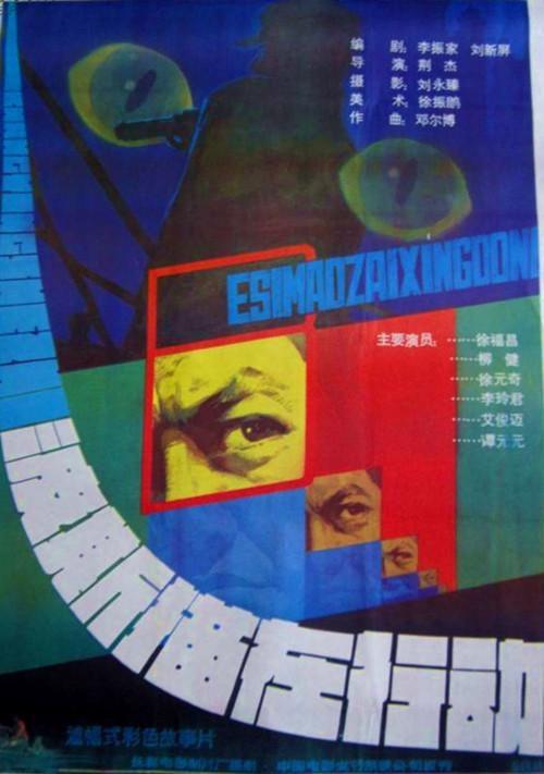 Bo si mao zai xing dong ((1986))