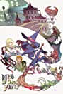 Little Witch Academia (2013) Poster