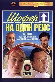 Shofyor na odin reys (1981)