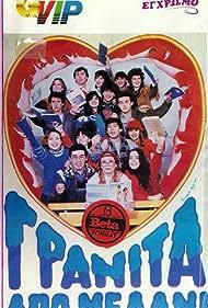 Granita apo melani (1983)