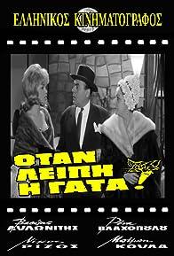Primary photo for Otan leipi i gata!