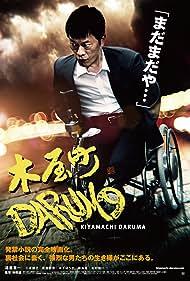 Kiyamachi Daruma (2015)