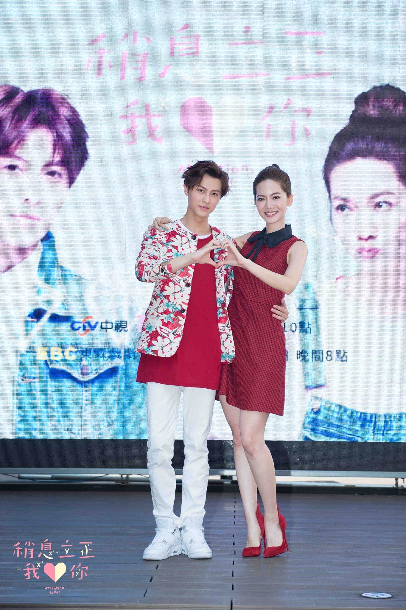 Joanne Tseng and Prince Chiu at an event for Attention, Love! (2017)