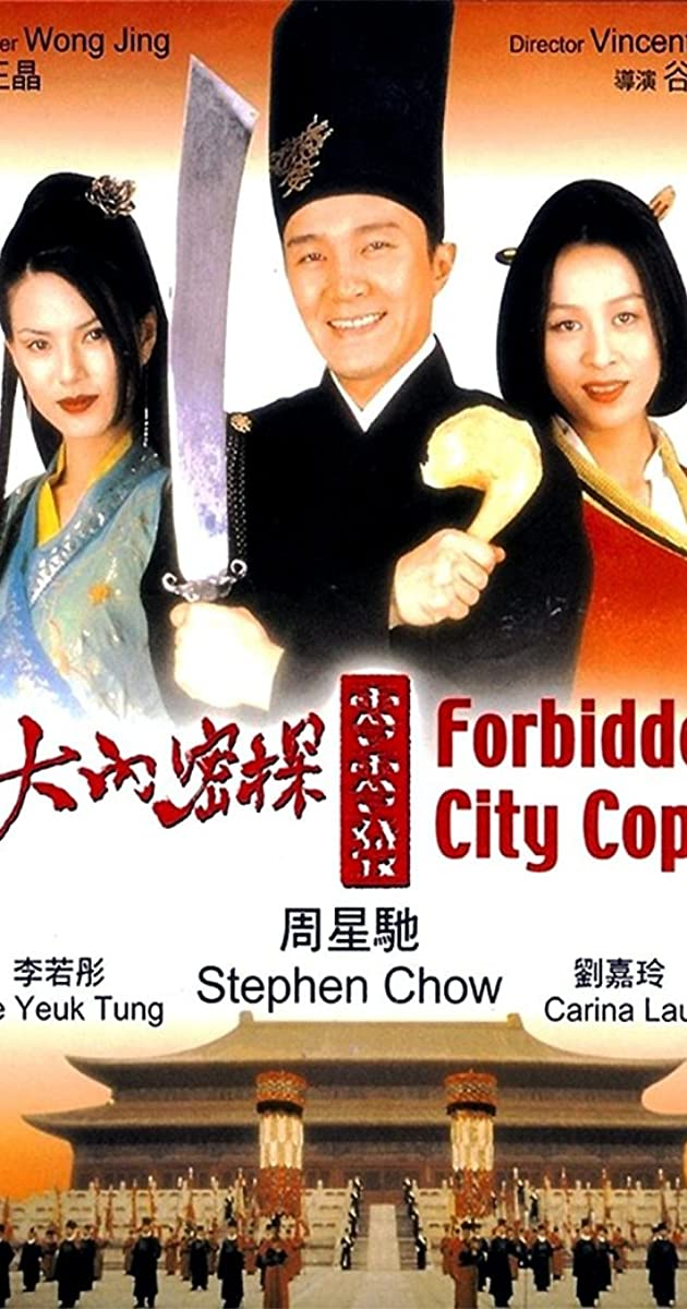 Subtitle of Forbidden City Cop