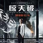 Mavis Fan in Jing xin po (2016)