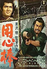 Toshirô Mifune and Tatsuya Nakadai in Yôjinbô (1961)