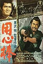 Yojimbo (1961) Poster